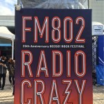 FM802 ROCK FESTIVAL RADIO CRAZY 2014