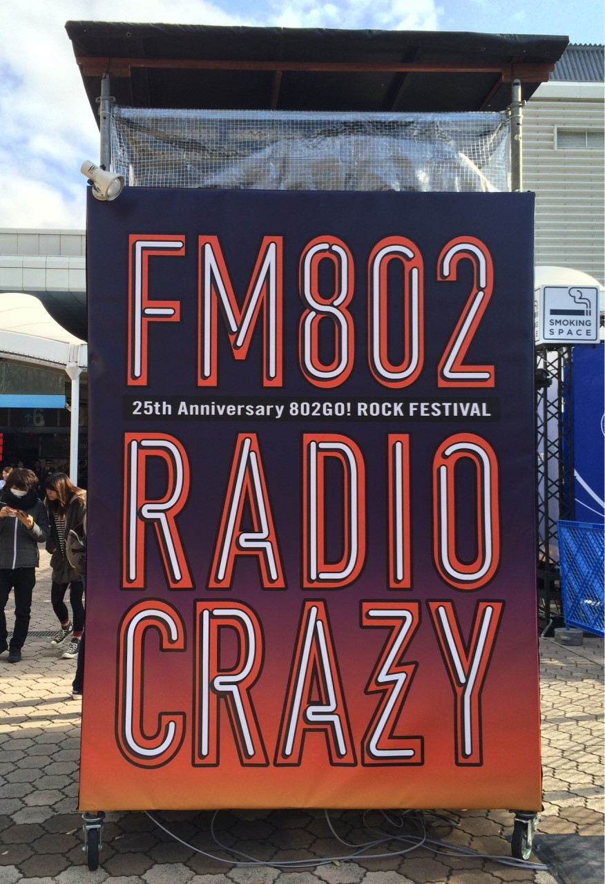 FM802 ROCK FESTIVAL RADIO CRAZY 2014